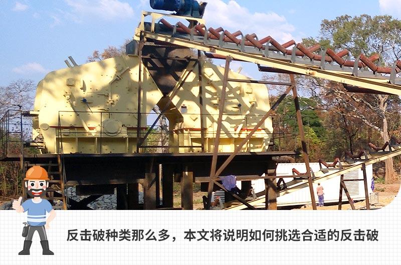 反击式破碎机,石子整形利器,在各大砂石行业内应用广泛