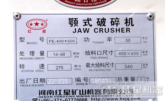 400×600鄂破产品合格证
