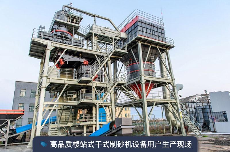高品质楼站式干式制砂机设备用户生产现场