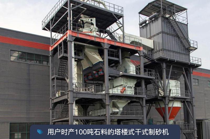 用户时产100吨石料的塔楼式干式制砂机