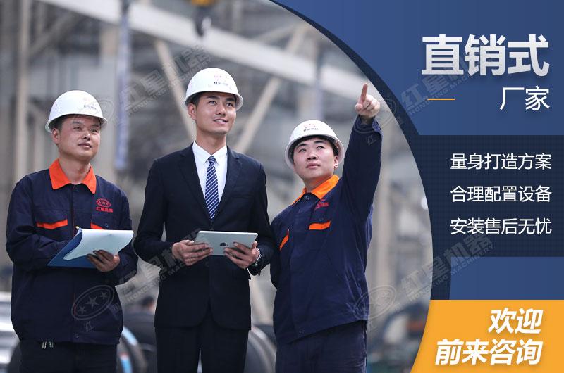 红星厂家设备研发技术成熟,质量有保障