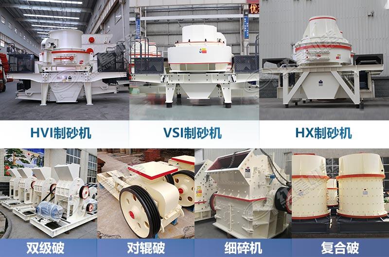 固定式制砂机设备类型众多